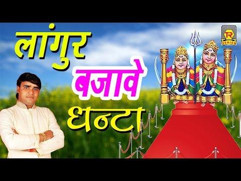 Video लांगुर बजावे घन्टा | Langur Bajawe Ghanta | Ramdhan Gujjar | Kaila Maiya Hit Bhajan download in MP3, 3GP, MP4, WEBM, AVI, FLV January 2017