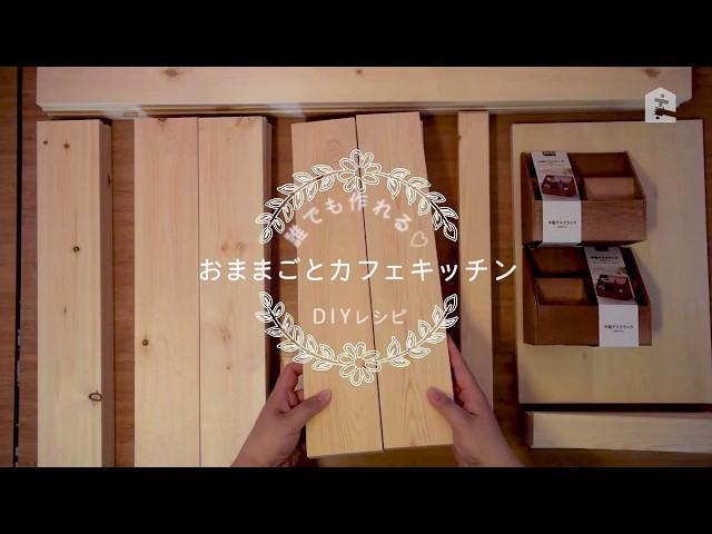 【設計図付】おままごとカフェキッチンのDIY動画レシピを大公開!