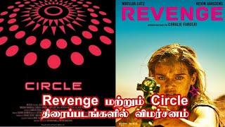 Revenge (2017) movie Tamil Review/circle ( 2015) Movie review In Tamil