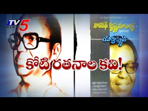 Dasarathi Krishnamacharya Birth Anniversary : TV5 News