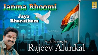 Video Janma Bhoomi Bharatham a song from Jaya Bharatham Sung by M.G.Suresh MP3, 3GP, MP4, WEBM, AVI, FLV Agustus 2019