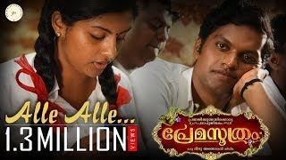Video Alle Alle Video Song | Premasoothram Movie | Gopi Sundar | Jiju Asokan | Balu Varghese | Lijo Mol MP3, 3GP, MP4, WEBM, AVI, FLV September 2018