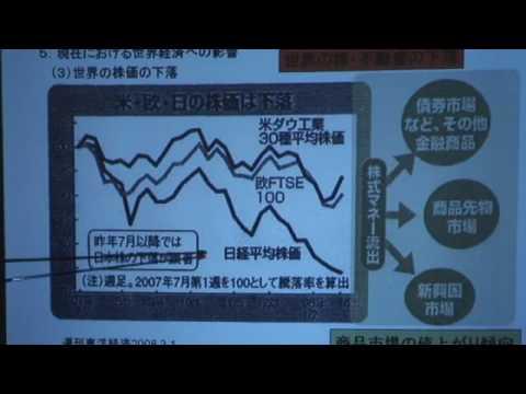 08年5月 4/15 1-4 不動産 株 為替 ワールドフォーラム 天野統康