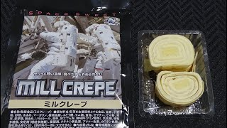 Space Food #4 - Vanilla Ice Cream, Mille Crepe 宇宙食