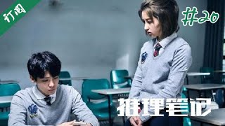 Nonton Inference Notes EP20 Chinese Drama 【Eng Sub】| NewTV Drama Film Subtitle Indonesia Streaming Movie Download