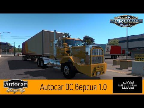 Autocar DC + Template 1.36.x