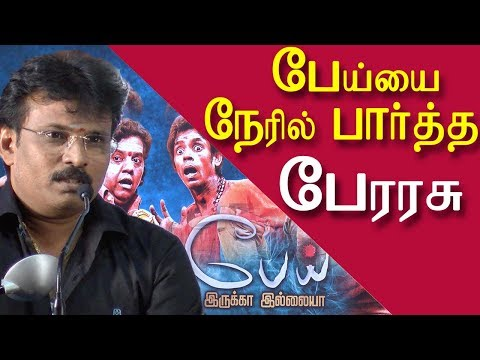 Director Perarasu shares his experience real ghost  tamil news today | tamil news | redpix