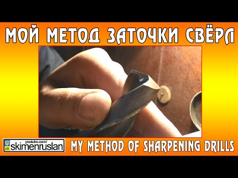 Мой метод заточки свёрл my method of sharpening