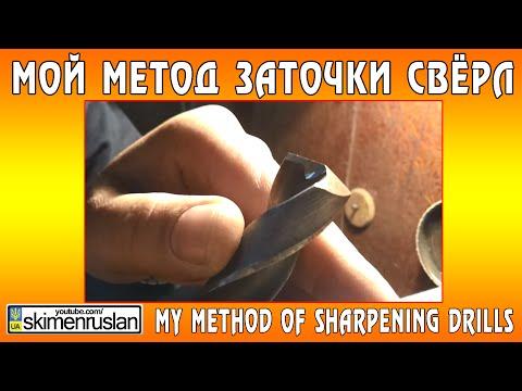 Мой метод заточки свёрл my method of sharpening