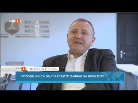 Готови ли са българските фирми за Брекзит?