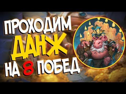 Кобольды и Катакомбы Hearthstone - Как пройти подземелье на 8 побед! 👍