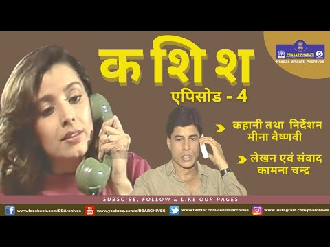 Kashish | Episode-4