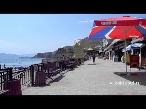 Название Видео - Орджоникидзе Крым отдых 2013