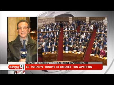 Αντιπαράθεση στη Βουλή για τον προϋπολογισμό | 18/12/18 | ΕΡΤ