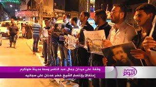 وقفة وسط مدينة طولكرم إحتفالاً بإنتصار الشيخ خضر عدنان على سجانيه