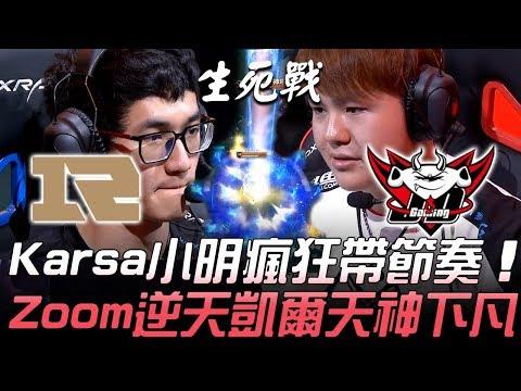 RNG vs JDG Bo5生死戰!Karsa小明瘋狂帶節奏 Zoom逆天凱爾天神下凡!Game 5