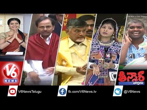 Modi Government Plans to Hike MP s Salary   PM Modi to Visit Telangana - Teenmaar News 13 February 2016 12 56 AM