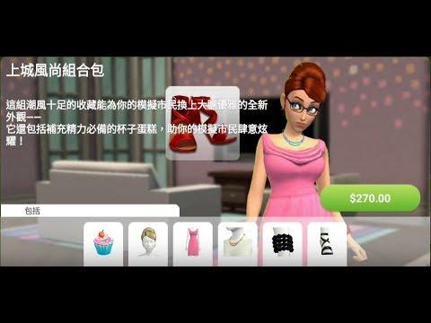 《The Sims 模擬市民手機版》特徵的選擇與房間及土地擴充教學之完成人際關係故事開始!