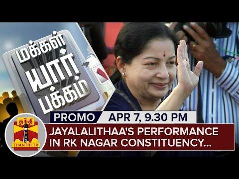 Jayalalithaas-Performance-in-RK-Nagar-Constituency-Makkal-Yaar-Pakkam-April-7-9-30-PM