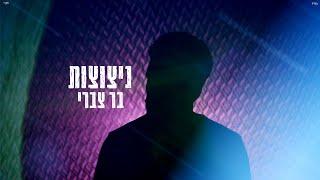 הזמר בר צברי - סינגל חדש - ניצוצות
