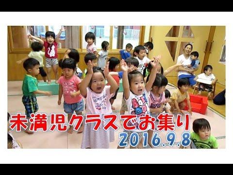 八幡保育園(福井市)未満児クラス(0-2歳児)でお集り。ペープサートや歌や踊りを楽しみました。
