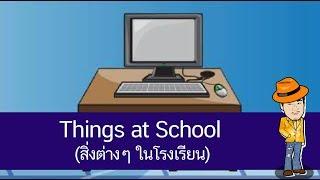 สื่อการเรียนการสอน Things at School (สิ่งต่างๆ ในโรงเรียน) ป.4 ภาษาอังกฤษ