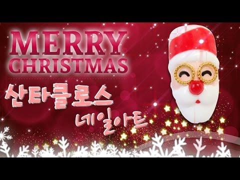 [SECRET] 산타클로스 네일아트 / Santa Claus Nail Art