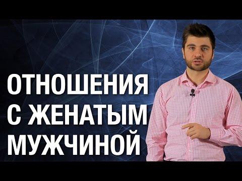 Отношения с женатым мужчиной. Зачем нужны отношения с женатым мужчиной - DomaVideo.Ru