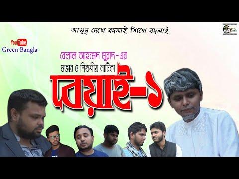 Download নাটিকাঃ বেয়াই-১।Beyai-1।Belal Ahmed Murad।Bangla Natok।Comedy Natok।Sylheti Natok।#Green-Bangla hd file 3gp hd mp4 download videos