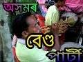 Band Party || Assamese Culture ||