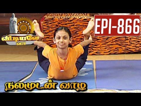 Dhanoor-Asana--Vidiyale-Vaa-Epi-866-Nalamudan-vaazha-13-09-2016