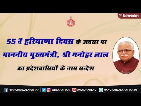 Embedded thumbnail for My message to the dear people of Haryana on the occasion of 55th Foundation Day of Haryana