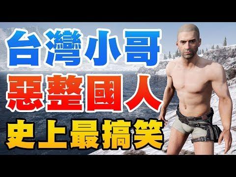 【絕地求生 PUBG】台灣小哥惡整國人!搞到隊友全斷線!史上最搞笑