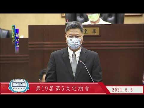 1100505彰化縣議會第19屆第5次定期會(另開Youtube視窗)