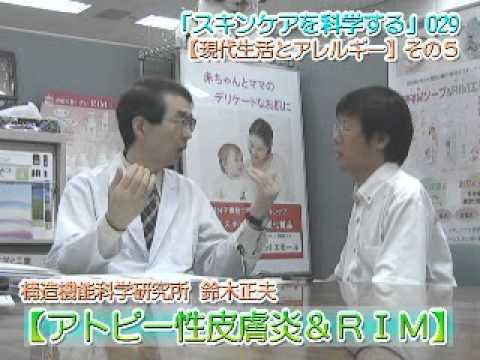 【アトピー性皮膚炎&RIM】@「スキ....
