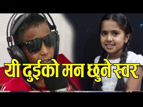 (यी दुईको मन छुने स्वर - Prayusha Neupane Vs Ahok Darji - Duration: 10 minutes.)