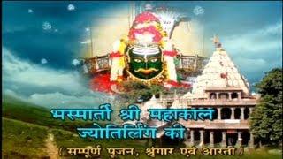 Bhasma Aarti Full Shri Mahakal Jyotirling Temple Ujjain with   Shringar, Poojan, & Aarti