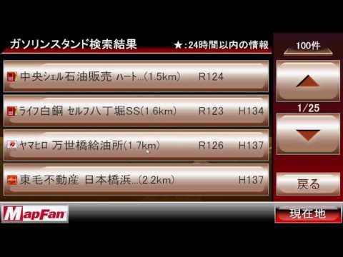 No.2 パソコン用カーナビソフト MapFan Navii - 駐車場・ガススタ・天気検索