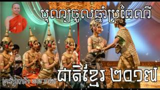 Khmer Travel - 2017 happy new year