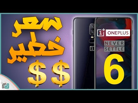ون بلس 6 - OnePlus 6 رسميا | المواصفات الكاملة والسعر الرهيب؟