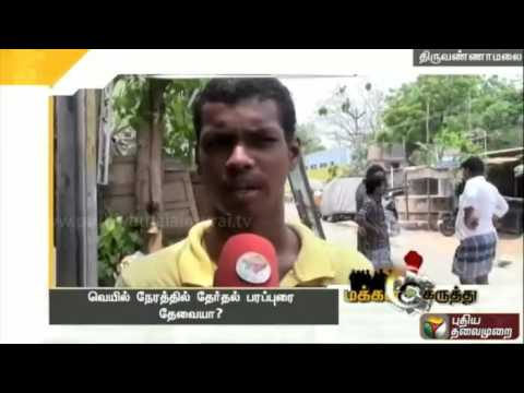 Peoples-response-to-Common-Query-Public-Opinion-16-04-16-Puthiyathalaimurai-TV