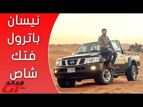 العرب اليوم - شاهد: مهارات سيارة نيسان باترول بيك أب 2018