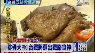 排骨大PK台鐵將選出鐵路食神_東森新聞