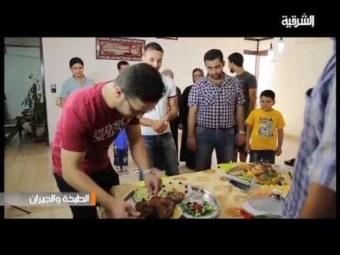 الطبخة والجيران - بغداد كرخ 2