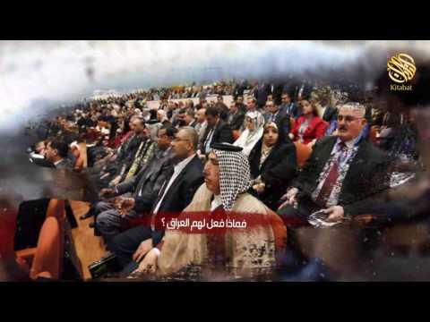 استهداف العراقيين في اوربا