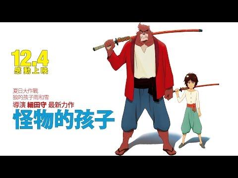 《怪物的孩子》官方正式中文預告