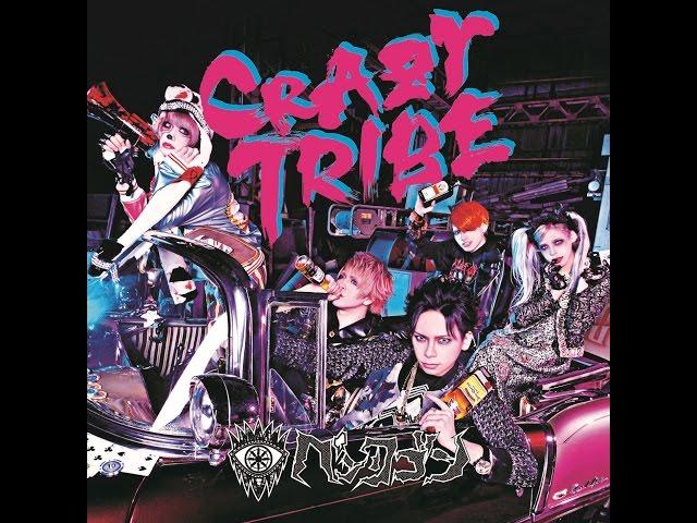 ペンタゴン「CRAZY TRIBE」MV FULL