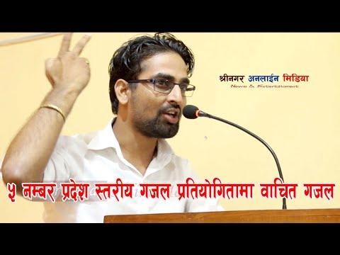 (Gajal /Bishnu Bibash Pokhrel /५ न. प्रदेश स्तरीय गजल प्रतियोगीता बाचित गजल। - Duration: 118 seconds.)