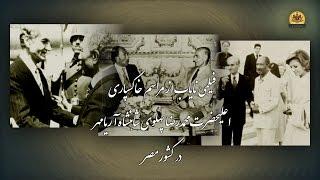 فیلمی کمیاب از مراسم خاکسپاری اعلیحضرت محدرضا پهلوی شاهنشاه آریامهر