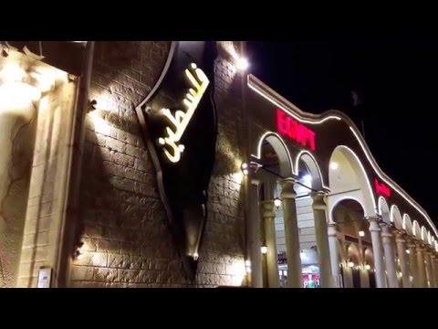 القرية العالمية جناح فلسطين كرم الضيافة والمكان المفضل للزائرين